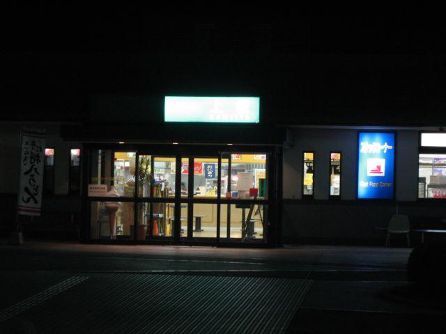 徳島道下り 上板SA