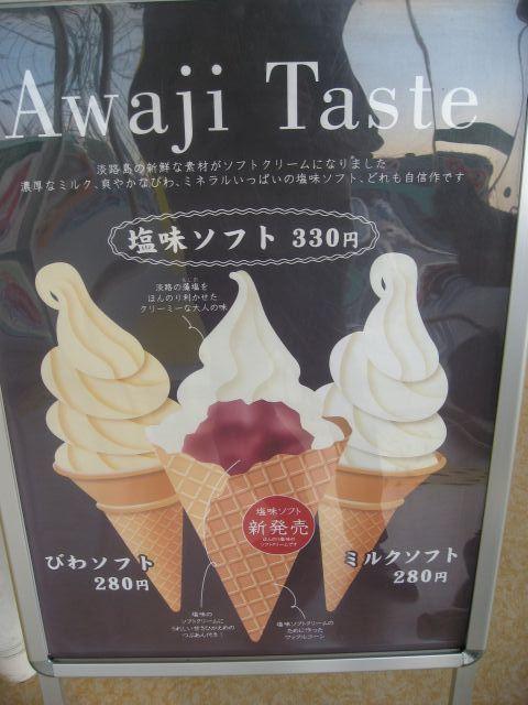 淡路SA(下り) ソフトクリームメニュー
