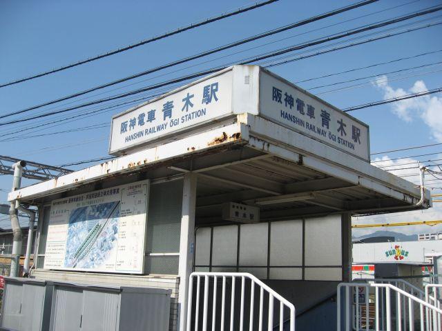 阪神電車 青木駅