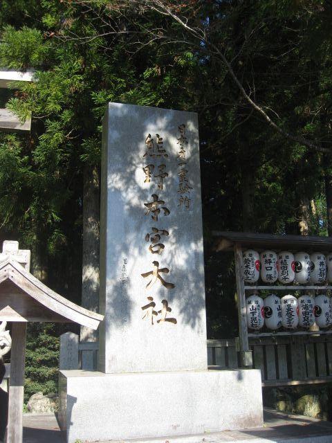 熊野本宮大社 石碑